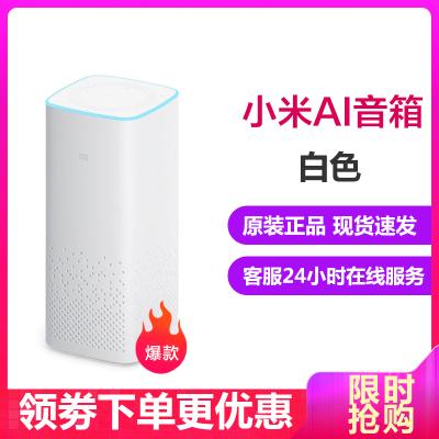 小米(MI)小米AI音箱 白色 小愛音箱 小愛同學 聽音樂語音遙控家電 人工智能音響 藍牙音箱 智能音箱