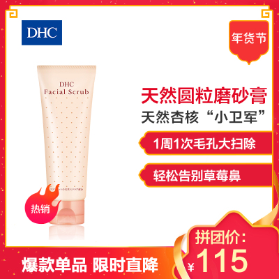 DHC天然圆粒磨砂膏100g脸部面部温和改善去角质去黑头深层清洁毛孔泡沫洗面奶洁面乳液控油保湿彩妆