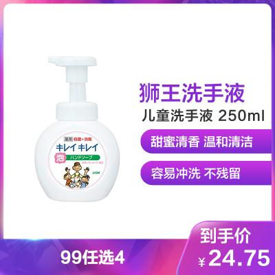 【植物配方超溫和】日本LION獅王泡沫兒童洗手液 250ml 寶寶濃密抑菌除菌殺菌消毒(保稅)