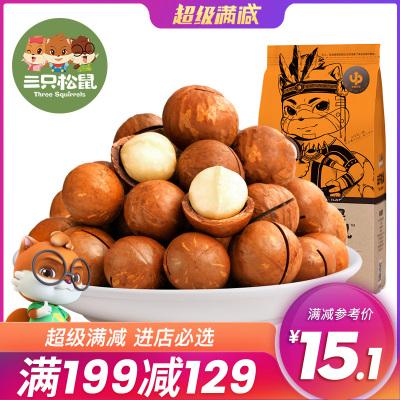 【三只松鼠_夏威夷果160g】休闲零食每日坚果特产炒货干果奶油味送开口器