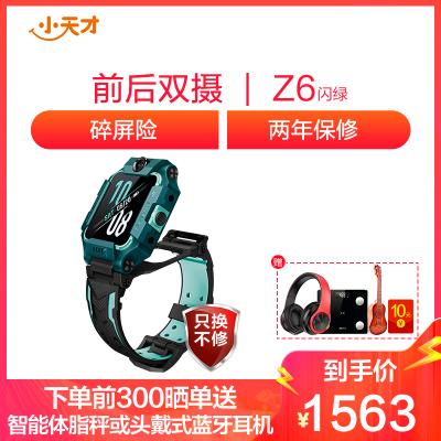 【前后雙攝 酷炫新品】小天才電話手表Z6 閃綠4G全網通兒童智能防水定位中小學生男女孩手表