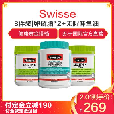 3件装 Swisse健康黄金搭档(卵磷脂*2+无腥味鱼油*1)