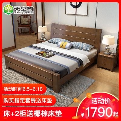 天空樹(SKYTREE)床 實木床 雙人床 現代中式實木床 1.5米1.8米床 臥室家具組合 木質婚床
