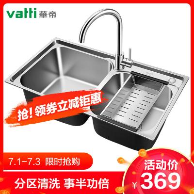 華帝(vatti)304不銹鋼水槽雙槽 拉絲不銹鋼洗菜盆 廚房水槽 廚房洗碗盆091204(780*430*210)
