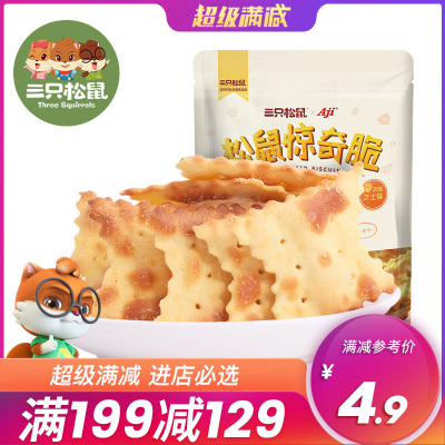 【三只松鼠_惊奇脆100g】休闲食品薯片特产小吃芝士味薄脆饼干