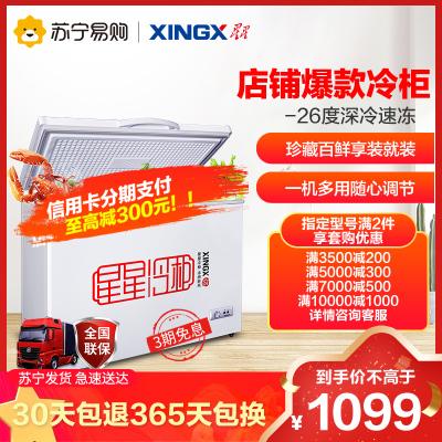 星星(XINGX)BD/BC-305E 305升冰柜 冷柜 臥式大容量商用 冷藏冷凍轉換單溫冰柜 深冷速凍(白色)