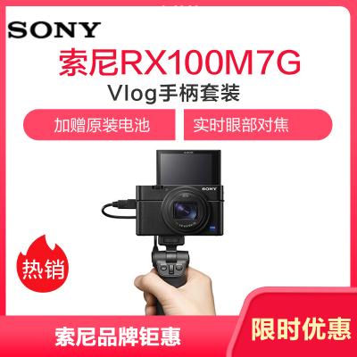 索尼(SONY) DSC-RX100M7G 黑卡數碼相機 Vlog視頻手柄套裝 RX10VII/黑卡7