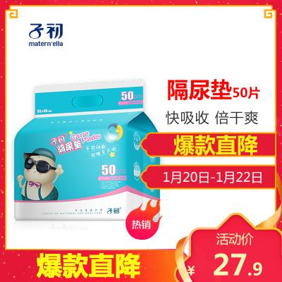 子初 隔尿垫婴儿用品一次性尿布宝宝防水新生护理垫月经垫大号尿垫50片 33*45cm