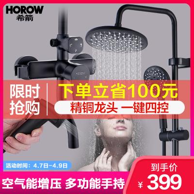 希箭/HOROW黑色圓形增壓花灑套裝全銅龍頭增壓頂噴手持花灑噴頭掛墻式銅質單把雙控多出水淋浴套裝