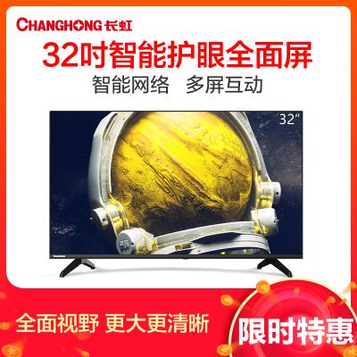 长虹(CHANGHONG)32D4PF 32英寸全面屏智能蓝光高清4K解码 手机投屏 平板液晶LED电视机(黑色)
