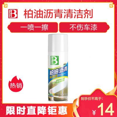 保赐利(botny)B-1108柏油沥青清洁剂450ML 车用清洗剂 漆面虫胶沥青清除剂去除胶剂