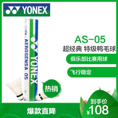尤尼克斯YONEX羽毛球AEROSENSA系列 AS-05 特級鴨毛球 飛行穩定 耐打比賽用球 12只裝