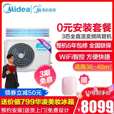 美的中央空調(Midea)3匹 智能家用中央空調全直流變頻風管機一拖一 KFR-72T2WBP3DN1-TR