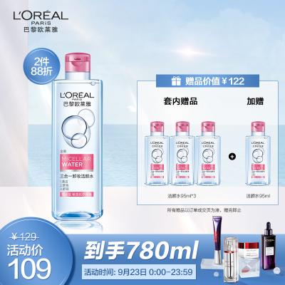 歐萊雅(LOREAL)三合一卸妝潔顏水套組(潔顏水 倍潤型 400ml+倍潤型95ml*3)