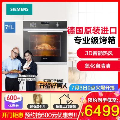 西門子(SIEMENS) 71L 專業級智能家用嵌入式電烤箱HB258GZS0W 不銹鋼管發熱 熱風循環