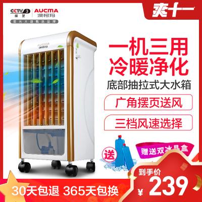 澳柯瑪(AUCMA) 空調扇LRG3-MS08 冷暖兩用 3檔家用低噪 廣角吹風 非遙控空調扇電風扇制冷機冷風機