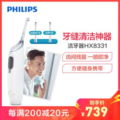 飛利浦(Philips) 噴氣式潔牙器HX8331/01白色 成人便攜式沖牙器水牙線 2檔水壓水箱容量9ml 方便攜帶