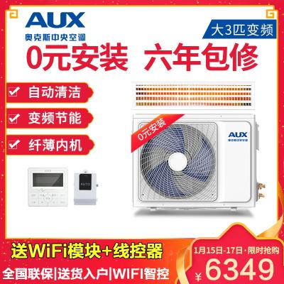 奥克斯(AUX) 中央空调 嵌入式风管机 一拖一 变频空调 大3匹 GR-72DW/BPDC7-C