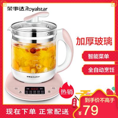 荣事达(Royalstar)养生壶1.5L YSH150HB多功能电热水壶高硼硅玻璃壶触控式煎药壶花茶器煲茶壶烧水壶