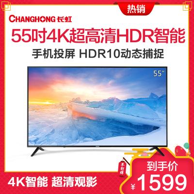 长虹(CHANGHONG)55D2S 55英寸19核4K超高清电视机HDR轻薄平板LED液晶(黑色)
