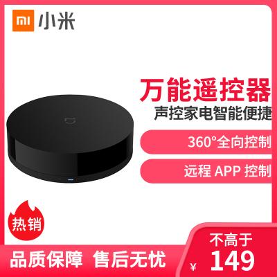 小米(MI)米家萬能遙控器萬能手機電視空調音響盒子紅外線智能遠程多功能遙控