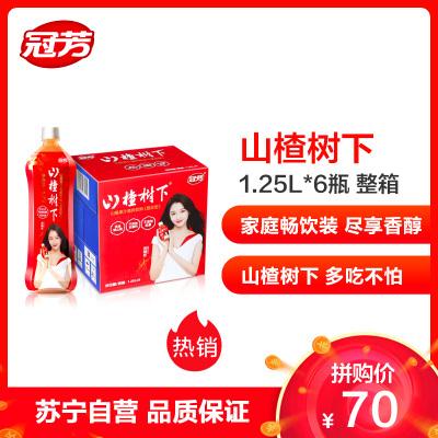冠芳-山楂樹下山楂混合果汁果肉飲料1.25L*6瓶整箱(新老包裝隨機發貨)