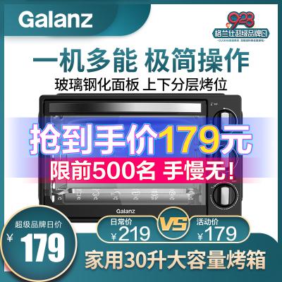 格蘭仕(Galanz) 電烤箱 KS30Y 30升大容量 家用全自動烘焙蛋糕 可烤整只雞 多功能烤箱