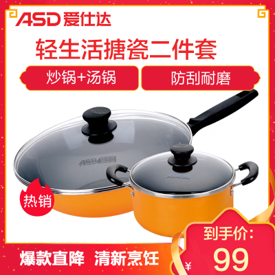爱仕达(ASD) 套装锅二件套 TZ02CT 32CM炒锅22CM汤锅 锅具组合 32cm煤气灶适用搪瓷锅