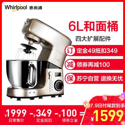 惠而浦(Whirlpool)廚師機 WBL-MS601M香檳色家用和面機多功能揉面機攪拌機打蛋器鮮奶機金屬材質機身