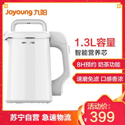 九阳(Joyoung) 豆浆机DJ13B-C658SG 智能免滤 智能预约 1.3L 米糊果蔬干豆五谷奶茶辅食机