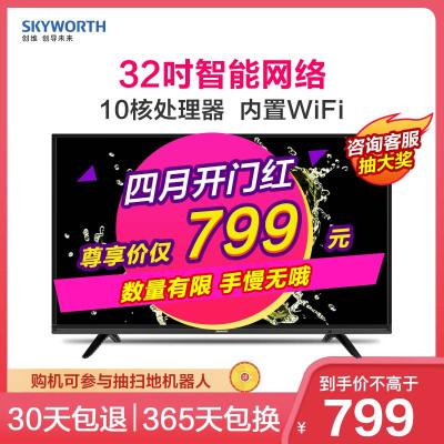 創維(SKYWORTH)32X6 32英寸 高清智能液晶平板液晶電視機 10核處理器 內置WIFI 臥室專用