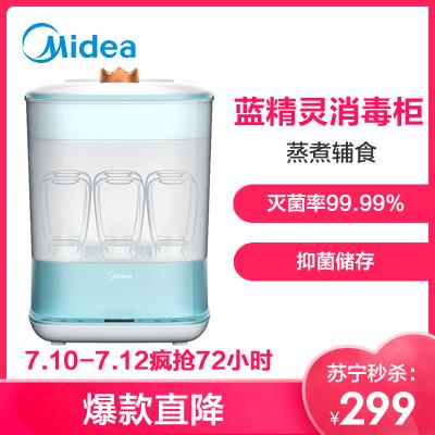 美的(Midea)嬰兒寶寶奶瓶消毒帶烘干器消毒鍋柜機煮鍋收納箱盒蒸汽消毒MYXE203皇冠藍精靈