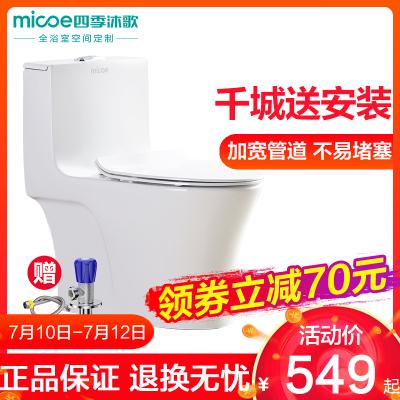 四季沐歌(MICOE)馬桶坐便器地排陶瓷一體雙檔節水 低噪緩降 自潔釉面 噴射虹吸式馬桶坐便器