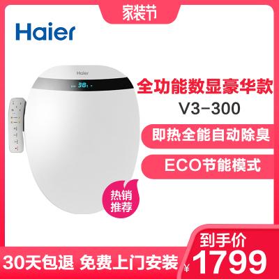 海尔智能马桶盖V3-300全自动抗菌马桶用洗屁冲洗洁身器加热烘干坐便盖板