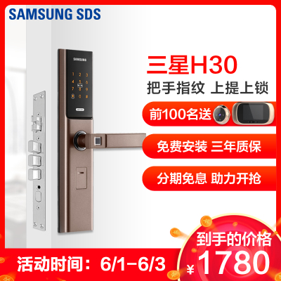 三星(SAMSUNG)指纹锁密码锁家用防盗锁智能电子锁SHP-H30 标准版