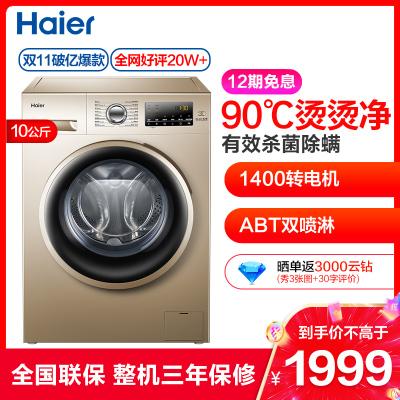 海爾(Haier)EG10014B39GU1 10公斤大容量 變頻 全自動 滾筒洗衣機 ABT雙噴淋 中途添衣