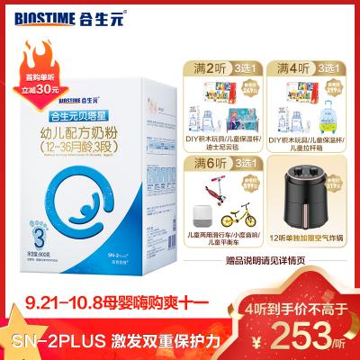 合生元(BIOSTIME)貝塔星 幼兒配方奶粉 3段(12-36個月) 法國原裝原罐進口 900克