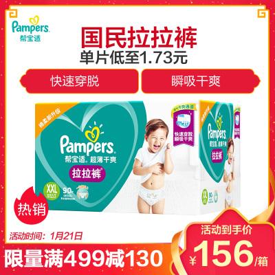帮宝适(Pampers)超薄干爽绿帮拉拉裤XXL90片婴儿尿不湿宝宝透气纸尿裤