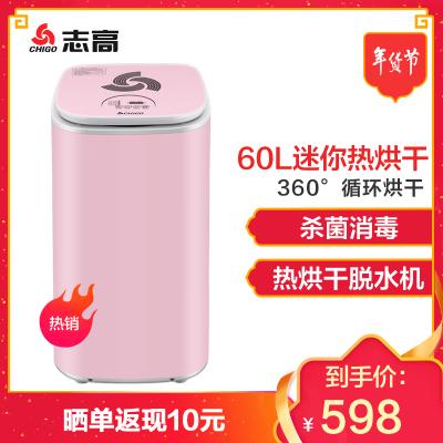 志高(CHIGO) GRY-601CY 干衣机 智能触控烘干机 迷你热烘干脱水机 樱花粉