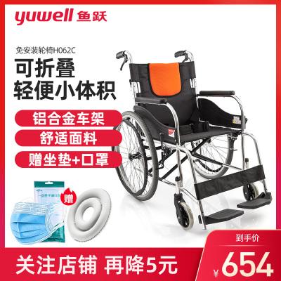 魚躍(YUWELL)輪椅 加強鋁合金 軟座可折疊 H062C 免充氣輕便手動輪椅車