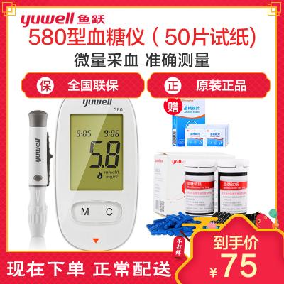 鱼跃(YUWELL)血糖仪580套装 家用智能全自动调码虹吸式采血糖尿病测血糖测试仪(赠50片试纸+50支采血针)