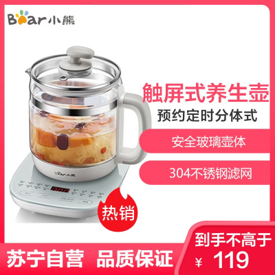 小熊(Bear)養生壺 YSH-C15F1 1.5L預約定時分體式燒水花茶壺 觸屏式全自動家用辦公加厚高硼硅玻璃電煮水壺