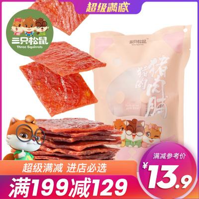 【三只松鼠_猪肉脯自然片150g】休闲零食小吃靖江风味熟食猪肉干