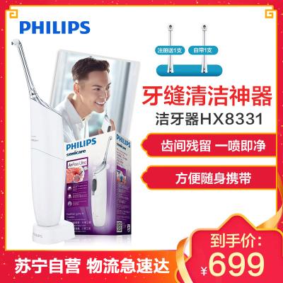 飞利浦(Philips) 喷气式洁牙器HX8331/01白色 成人便携式清洁水牙线 2档水压水箱容量9ml 方便携带