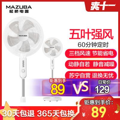 松橋(MAZUBA)電風扇FS35-M12K 家用床頭定時落地扇60分鐘定時 五葉大風量3檔立式辦公室靜音風扇空調伴侶