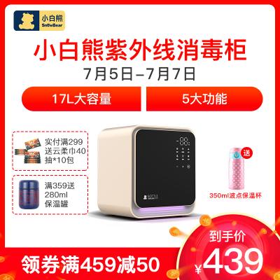 小白熊紫外線奶瓶消毒器消毒烘干二合一消毒器多功能干果機酸奶機一體17L大容量HL-2002