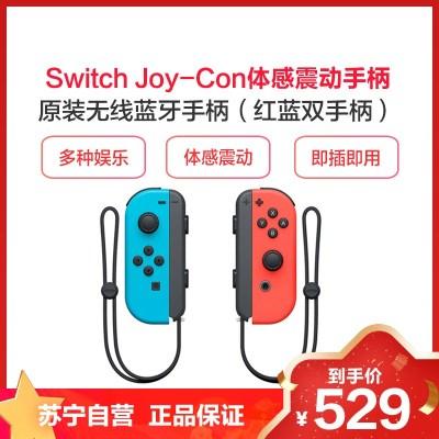 【國行來襲】任天堂(Nintendo)Switch Joy-Con體感震動手柄NS原裝無線藍牙手柄(紅藍雙手柄)