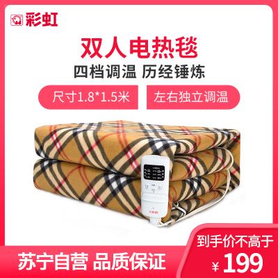 彩虹(RAINBOW)電熱毯雙人電褥子(1.8*1.5米) 雙控雙溫 安全調溫保護 定時關閉 絨面