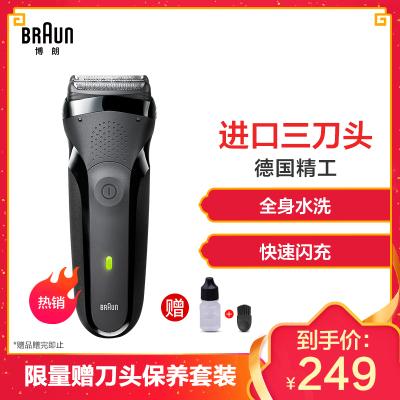博朗(BRAUN)电动剃须刀 3系 301s 进口三刀头 全身水洗 5分钟闪充 充电式 往复式 刮胡刀