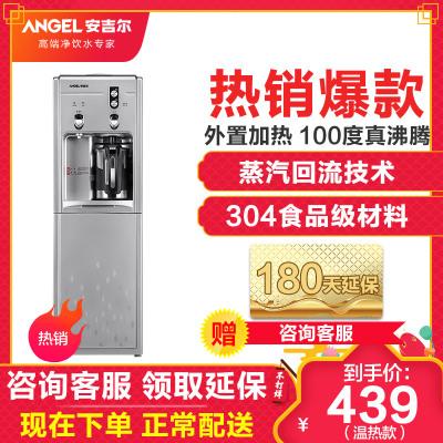 安吉尔(ANGEL)饮水机立式柜式温热型饮水机Y1058LK银色外置水壶加热310*305*988